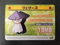 ★ロックマンエグゼ5 改造カード『ウェザース』★