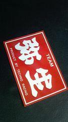 ☆新品ステッカー【TEAM弥生】送料92円/ステッカー屋製作/ラミネートされてます