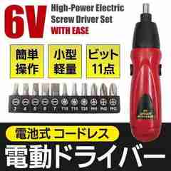 11種類 ハイパワー コードレス 電動ドライバー セット 6V