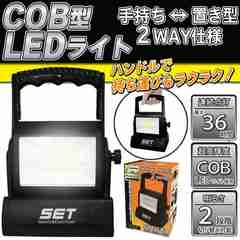 2個 驚明 COB型LEDワークライト 200ルーメン LED投光器 作業灯