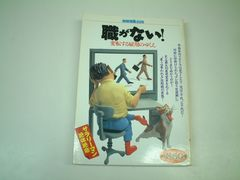 別冊宝島226  職がない!  (送料164)