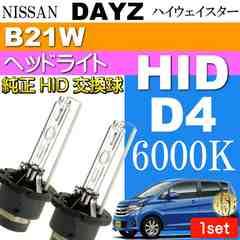 デイズ D4C D4S D4R HIDバルブ 35W 6000K バーナー 2本 as60556K