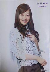 乃木坂46 セブンイレブン購入写真・白石麻衣 新品未開封