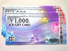 【即日発送】23000円分JCBギフト券ギフトカード★各種支払相談可