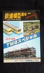 月刊 鉄道模型趣味増刊 TMSスペシャル