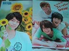 Myojo 2012年10月 Kis-My-Ft2 切り抜き