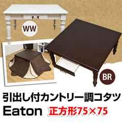 Eaton 引出し付きカントリー調コタツ 75×75 BR/WW