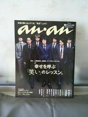 ☆関ジャニ∞表紙 an・an☆