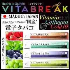 【送料無料】ビタミン/コラーゲン/コエンザイム 日本製電子タバコ◆電子たばこ