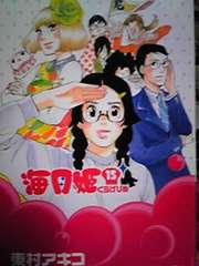 映画化海月姫 15巻セット送料込み価格