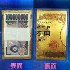新金運アップ1億円札 7ゾロ目 純金 百万円帯封 白蛇 お守り財布