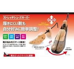 履きにくい靴も自分好みに簡単調整!ストレッチシューズキーパー