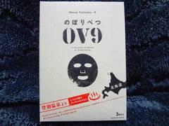 北海道 登別温泉  OV9 フェイスマスク パック 3枚入り