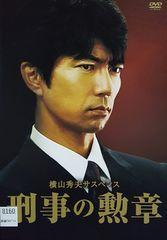 中古DVD 横山秀夫サスペンス 刑事の勲章 仲村トオル