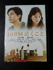 100回泣くこと 限定 非売品ポストカード3枚セット 関ジャニ 大倉忠義