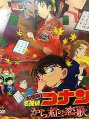 日本製正規版 映画-劇場版 名探偵コナン から紅の恋歌