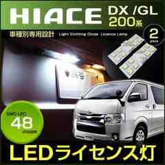 ハイエース レジアスエース 200系 LED バルブ交換タイプ ナンバー灯 ライセンス灯 HIACE
