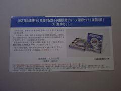 ★地方自治60周年1000円銀貨 神奈川県Aセット 1セット★
