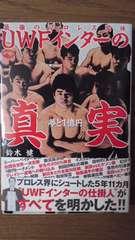 UWFインターの真実〜夢と1億円〜著者:鈴木 健