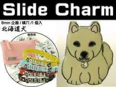北海道犬茶 スライドチャームパーツ単品 首輪に Adc9255