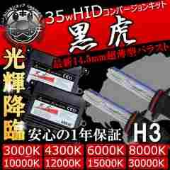 HIDキット 黒虎 H1 35W 3000K イエロー ヘッドライトやフォグランプに エムトラ