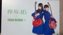 不協和音 @欅坂46 ゆいちゃんず TOWER RECORDS特典ポストカード
