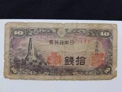 旧日本紙幣 五銭・拾銭紙幣セット