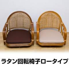 ラタン 回転座椅子 ロータイプ