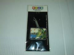 読売新聞東海道五十三次携帯クリーナー箱根[湖水図]歌川広重新品