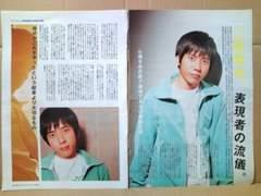 切り抜き[033]TVnavi2007.10月号 二宮和也