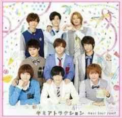 即決 Hey! Say! JUMP キミアトラクション 新品 初回限定盤2