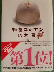 和菓子のアン 坂木司