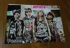 2NE1 ポスター 12枚