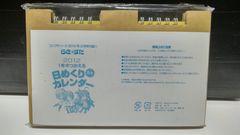 らき☆すた 2012年 日めくりふう卓上カレンダー 2012年2月号付録
