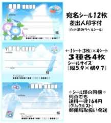 ★D-27★夏柄(風鈴)*宛名シール…3種12枚♪