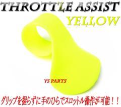 新品スロットルアシスト黄CB400SFホーネットPCX125PCX150リード110ディオ110
