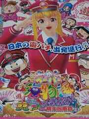 【パチンコ スーパー海物語 IN JAPAN with 桃太郎電鉄】小冊子