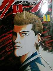 【送料無料】クローズ 全26巻完結セット《ヤンキー漫画》