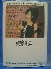 ゲキハロ5開催記念キャンペーン特典写真L判1枚 2008.11/須藤茉麻