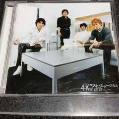 CD「ベストミュージカル/4K nights」石井一孝 岡幸二郎 吉野圭吾