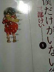 人気実写化コミック 僕だけがいない街 全巻セット 【送料無料】