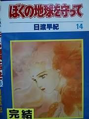 【送料無料】ぼくの地球を守って 全21巻完結セット《少女漫画》