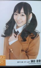 SKE48 写真「キャラメル衣装」セット 須田亜香里