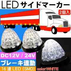 LED サイドマーカーランプ 白2個 ブレーキランプ連動可能 as1663