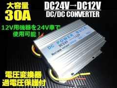 DC24V→DC12V電圧変換器・デコデココンバーター/MAX30A/変圧器