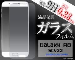 送料無料■Galaxy A8 SCV32用9H0.33mm液晶ガラスフィルム