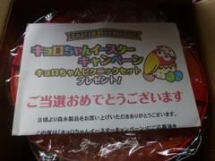 当選品 森永製菓 キョロちゃんピクニックセット