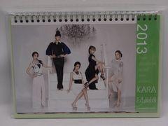 KARA 2013年 卓上カレンダー ステッカー付