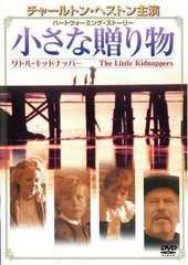 チャールトン・ヘストン[小さな贈り物]新品未開封DVD