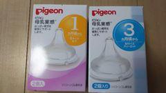 PIGEONピジョン★母乳実感 乳首(SサイズとMサイズ)を各1箱ずつ★新品